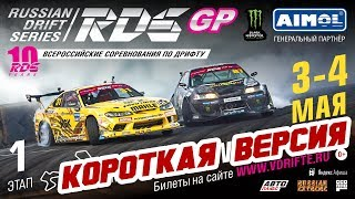 Квалификация RDS GP 2019! Moscow Raceway | КОРОТКАЯ ВЕРСИЯ