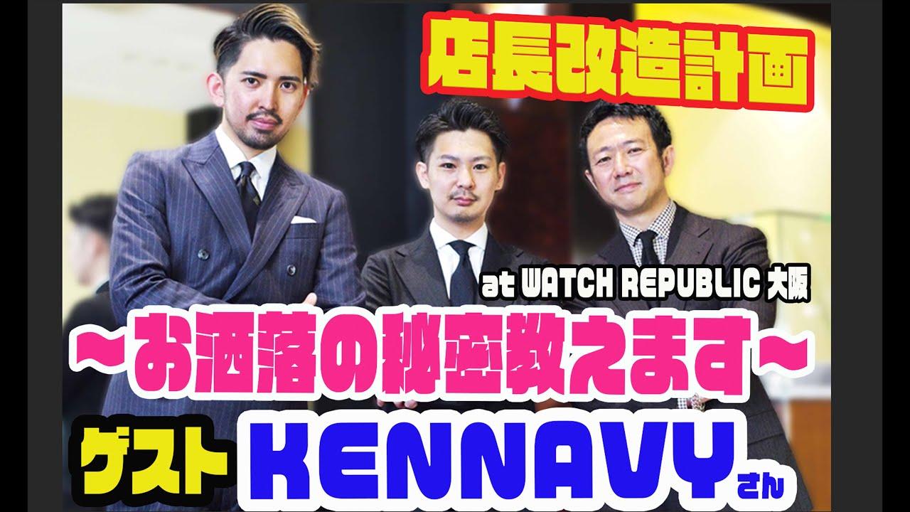 店長改造計画 お洒落の秘密お教えします。 at WATCH REPUBLIC  大阪 ゲストKENNAVY