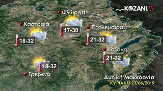 Ο καιρός στη Δυτική Μακεδονία για Σάββατο 22 και Κυριακή 23 Ιουνίου 2019