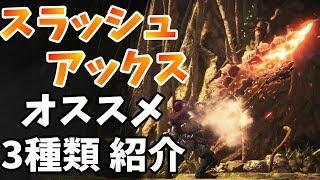 【MHW】おすすめスラッシュアックスTOP3紹介!【解説】