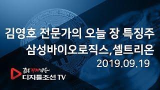 김영호 전문가의 오늘 장 특징주_삼성바이오로직스, 셀트…