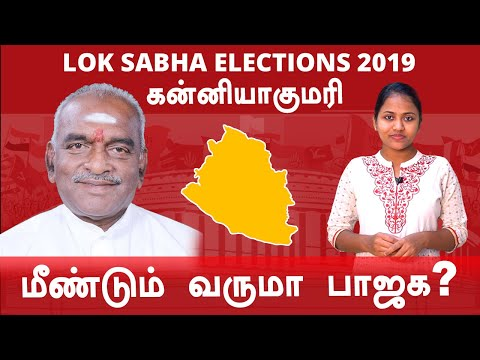 Lok Sabha Election 2019 : Kanyakumari Constituency, கன்னியாகுமரி தொகுதி நிலவரம் | Oneindia Tamil