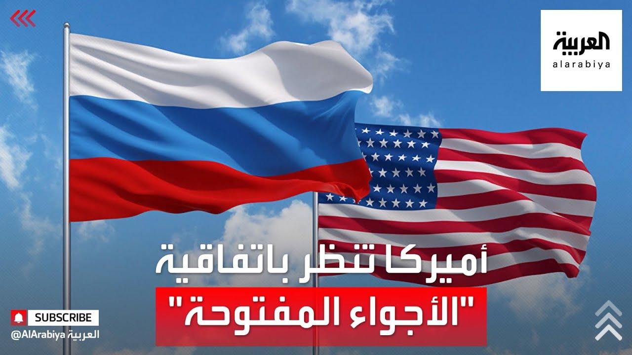 واشنطن تعلن مراجعة قرار انسحابها من اتفاقية -الأجواء المفتوحة- مع روسيا  - نشر قبل 2 ساعة