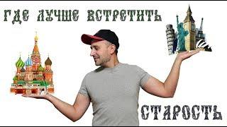 Почему я хочу пойти на пенсию в России, а не на Западе!