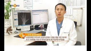 [국민건강보험 일산병원 5분건강] 소아 성장장애
