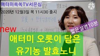 노니 쥬스ㅡnew 애터미 오롯이만든 유기농 발효노니  …