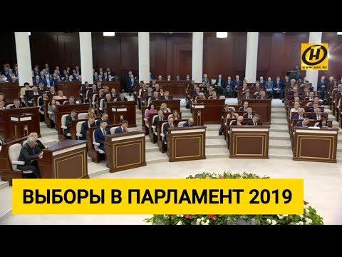 Лукашенко: выборы в парламент состоятся в 2019 году