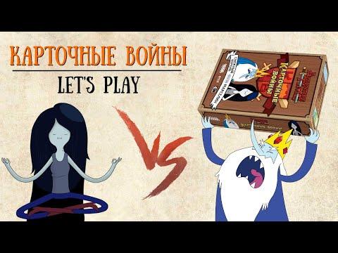 Карточные войны. Снежный король против Марселин. Let's Play.