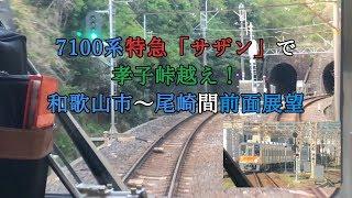 7100系特急「サザン」で孝子峠越え!和歌山市~尾崎間前面展望