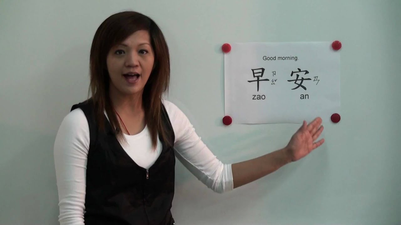 Learn chinese 008 greeting good morning youtube learn chinese 008 greeting good morning m4hsunfo
