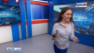 Вести Крым - После эфира