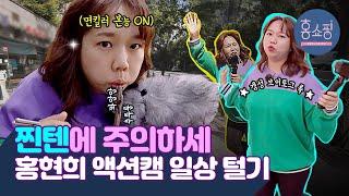 텐션 맛집 홍현희와 일상을 털어보세🛒액션캠 하울과 오늘도 먹방   홍쇼핑 EP.5