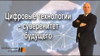 Цифровые технологии - суверенитет будущего.