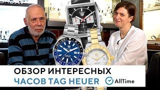 Обсуждаем часы TAG Heuer. Обзор швейцарских часов TAG Heuer от эксперта. AllTime
