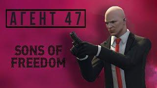 Sons of Freedom  Пролог: Агент 69 (ПАРОДИЯ НА 47)