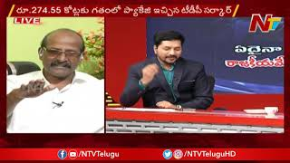 Discussion on Polavaram Project Reverse Tendering Grand Success | Left Tunnel Link | NTV