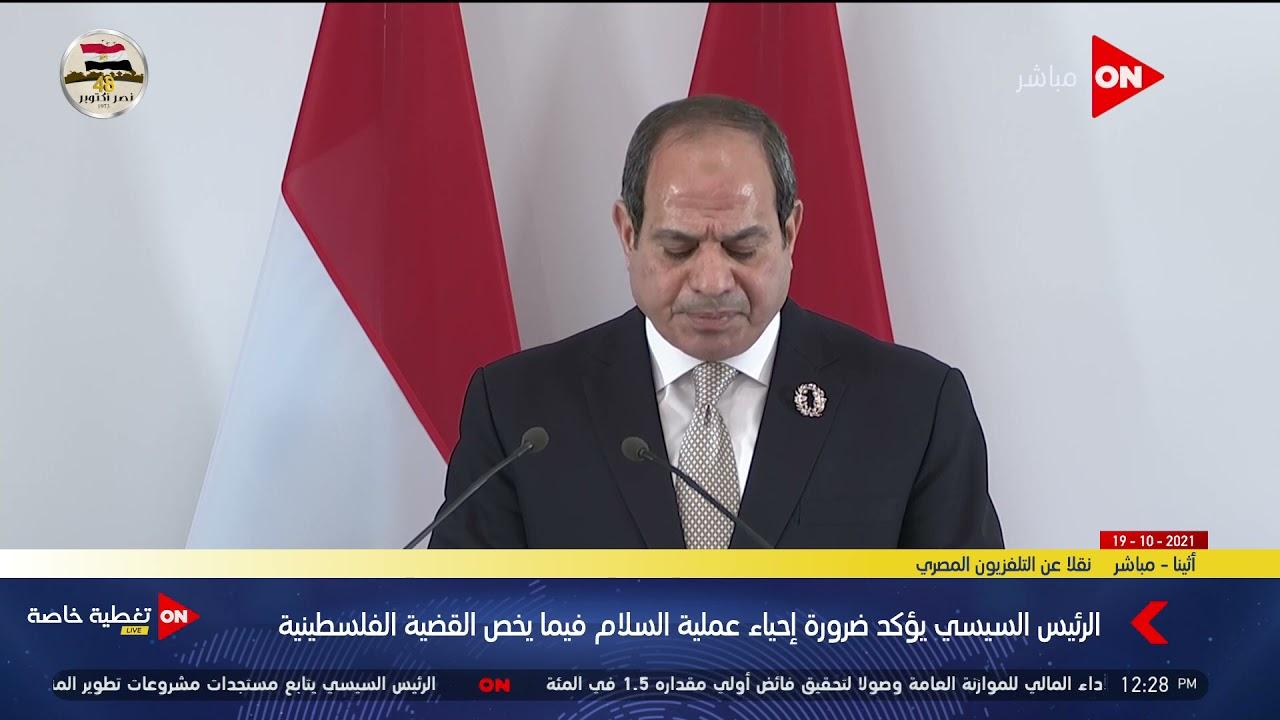 الرئيس السيسي: مصر أطلقت الاستراتيجية الوطنية لحقوق الإنسان لتمثل نهجا واضحا في هذا الصدد  - نشر قبل 22 ساعة