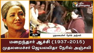 Tamilnadu CM Jayalalithaa pays homage to Aachi Manorama