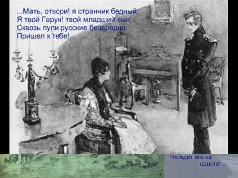 М Ю Лермонтов  Беглец