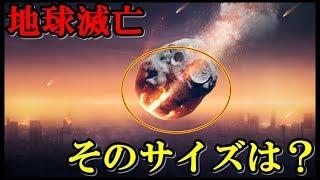 【衝撃】地球を滅亡させる隕石の大きさと落ちる可能性がとんでもなくやばい・・・。 thumbnail