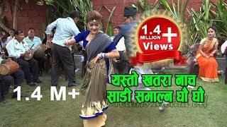 nepali panche baja  Dance //नेपालकै उत्कृष्ट पञ्चेबाजा डान्स //culture dance in nepal 2074 butwal