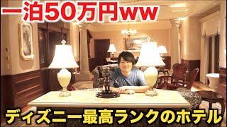一泊50万のホテルミラコスタのスイートルームが神すぎる件wwwww
