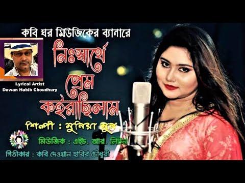 Bangla Vidio Song Nisharthe Prem Koirachilam By Munia Moon 2019