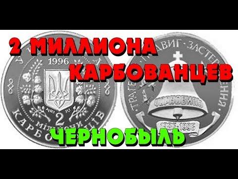 10-летие Чернобыльской катастрофы, 2 миллиона карбованцев, СЕРЕБРО(Обзор монеты)