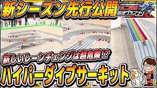 #123【超速GP】新シーズン先行公開!!ハイパーダイブサーキットのセッティン…