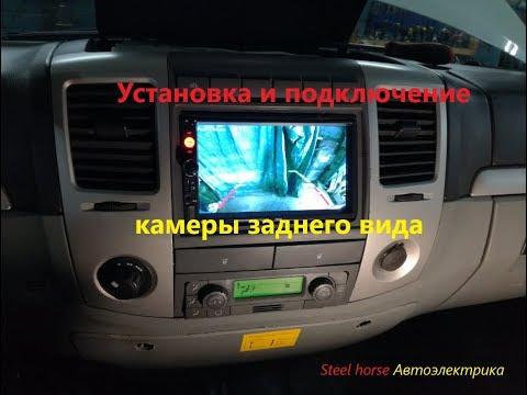 Установка и подключение камеры заднего вида(ГАЗсоболь,ГАЗель)
