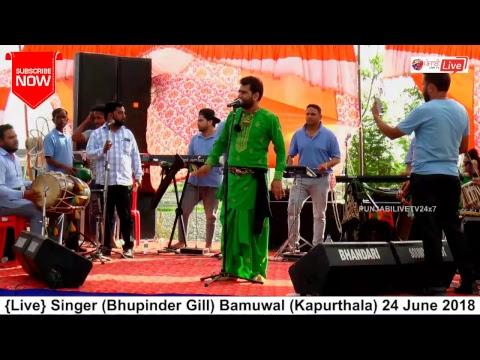 {Live} Singer (Bhupinder Gill) Bamuwal (Kapurthala) 24 June 2018