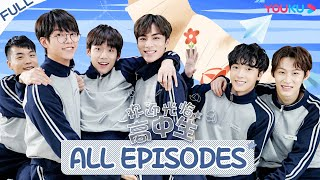 【Hello, My Youth】Full Episodes | Teen Drama | Xiao Jun/Xie Xingyang/Cao Saiya/Lu Dinghao | YOUKU