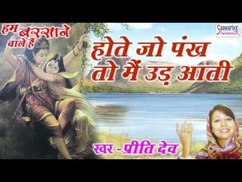 होते जो पंख तो मैं उड़ आती #Superhit Krishna Bhajan 2016 #Preeti Dev #Saawariya Music
