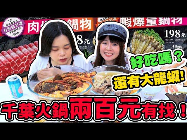 200元千葉火鍋吃到飽!還有大龍蝦!外帶餐值得買嗎?可可酒精