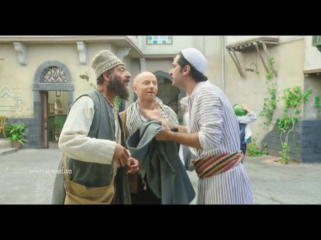 باب الحارة ـ اسمعو على هالسمعة قال ابو النار متزوج لبنانية ـ ميلاد يوسف ـ عباس النوري