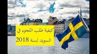 كيفية طلب اللجوء في السويد لسنة 2018