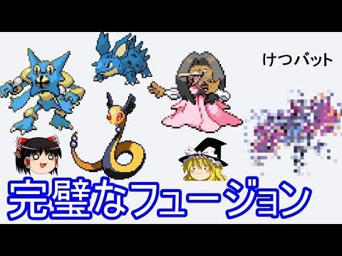 完璧なるポケモンフュージョン【ゆっくり実況】