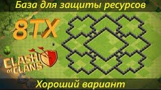 База тх8 для защиты ресурсов / Clash of Clans