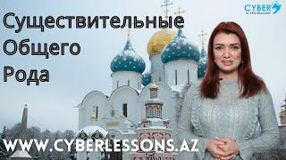 Sıfırdan Rus Dili. İsmin ümumi Cinsi.