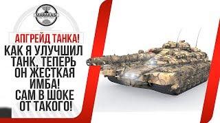 КАК Я УЛУЧШИЛ ТАНК, ТЕПЕРЬ ОН ЖЕСТКАЯ ИМБА! САМ В ШОКЕ ОТ ТАКОГО! АП ТТХ World of Tanks