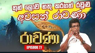 RAVANA | Episode 77 | රාවණා | 19 – 12 – 2019 | SIYATHA TV Thumbnail
