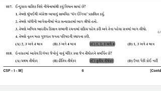 Most Imp general  Knowledge in Gujarati Most imp gk in gujarat