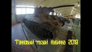 Танковий музей Кубинка