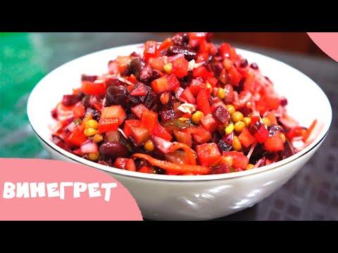 Салат Винегрет (рецепт без варки овощей)