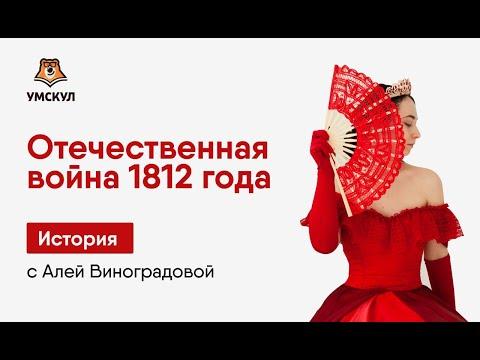 Отечественная война 1812 г. | История ЕГЭ | Умскул