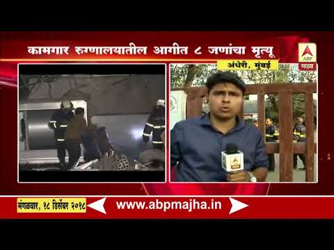 Mumbai | MIDC Kamgar Hospital Fire Update 8AM | Vedant Neb live chat