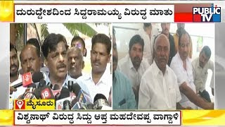 HC Mahadevappa Slams H Vishwanath & Roshan Baig For Commenting On Siddaramaiah