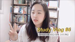 Study Vlog #6 한국외대 통대생과 함께 동시통…