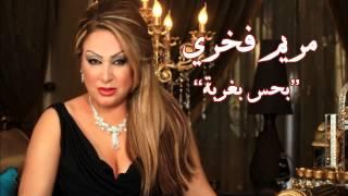 مريم فخري - بحس بغربة