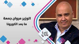 الوزير مروان جمعة  - ما بعد الكورونا - حلوة يا دنيا